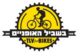בשביל האופניים